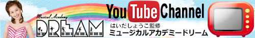 ミュージカルアカデミーDream YOUTUBE