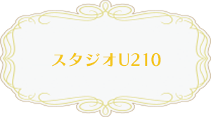 スタジオU210